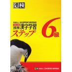 漢検6級漢字学習ステップ/日本漢字能力検定協会