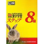 漢検8級漢字学習ステップ/日本漢字能力検定協会
