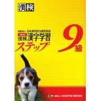 漢検9級漢字学習ステップ/日本漢字能力検定協会