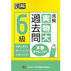 漢検 6級 実物大過去問 本番チャレンジ