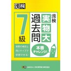 漢検 7級 実物大過去問 本番チャレンジ