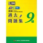 漢検過去問題集9級 平成28年度版