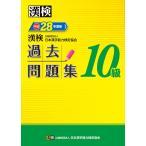 漢検過去問題集10級 平成28年度版
