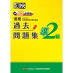 漢検過去問題集準2級 平成30年度版