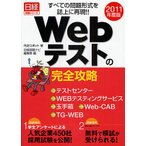 Webテストの完全攻略 テストセンター/WEBテスティングサービス/玉手箱/Web-CAB/TG-WEB/すべての問題形式を誌上に再現!! 2011年