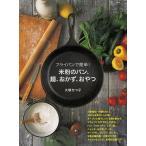 フライパンで簡単!米粉のパン、麺、おかず、おやつ / 大塚せつ子 / レシピ