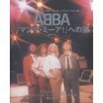 ABBA『マンマ・ミーア!』への道/カール・マグヌス・パルム/アンデシュ・ハンセル/蒲田耕二