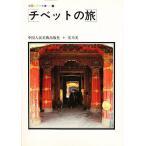 チベットの旅/中国人民美術出版社