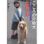 こころの介助犬天ちゃん 難病のキヨくんの「妹」はレトリバー / 林優子