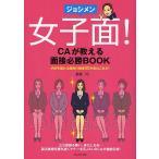 女子面! CAが教える面接必勝BOOK 内定を獲れる面接の極意50か条はこれだ! 立ち居振る