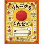 りんごかもしれない/ヨシタケシンスケ/子供/絵本