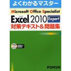Microsoft Office Specialist Microsoft Excel 2010 Expert対策テキスト&問題集