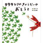 999ひきのきょうだいのおとうと/木村研/村上康成/子供/絵本