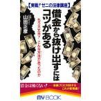 借金から抜け出すにはコツがある もう大丈夫 こんな方法があったのか   文化創作出版 山田正彦