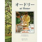 Yahoo!BOOKFANプレミアムオードリーat Home 母の台所の思い出 レシピ、写真、家族のものがたり/ルカ・ドッティ/ルイージ・スピノーラ/網野千代美