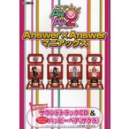 Answer×Answerマニアックス/ゲーム