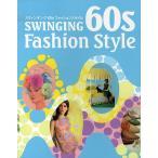 Yahoo!BOOKFANプレミアムスウィンギング60sファッションスタイル