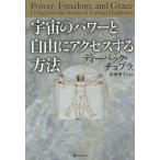 宇宙のパワーと自由にアクセスする方法/ディーパック・チョプラ/渡邊愛子
