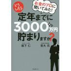 お金のプロに聞いてみた!どうしたら定年までに3000万円貯まりますか?/坂下仁/宮大元