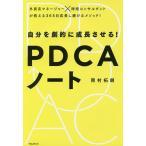 Yahoo!BOOKFANプレミアム自分を劇的に成長させる!PDCAノート/岡村拓朗
