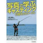 写真で学ぶキャスティング 目指せ150メートル / 小西勝美 / 北海道新聞HotMedia・週刊釣り新聞ほっかいどう
