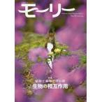 モーリー 北海道ネーチャーマガジン 55