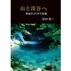 山と渓谷へ 単独行20年の記録 / 益田福三