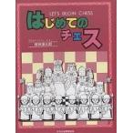 はじめてのチェス / 権田源太郎