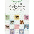 Yahoo!BOOKFANプレミアムほめられペット・カット・コレクション 飼い主さんが喜ぶ16スタイル/ハッピー*トリマー編集部