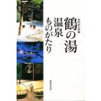 鶴の湯温泉ものがたり/無明舎出版