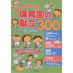 組み合わせが生きる!保育園の献立300 / 文京区立保育園栄養士会