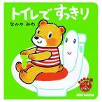 トイレですっきり/なかやみわ/子供/絵本