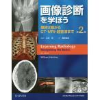 画像診断を学ぼう 単純X線からCT・MRI・超音波まで / ウィリアムヘリング / 江原茂 / 菅原俊祐