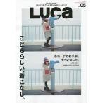 LUCa VOL.05(2014WINTER SMILE ISSUE)