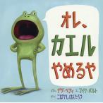 〔予約〕オレ、カエルやめるや/デヴ・ペティ/マイク・ボルト/小林賢太郎