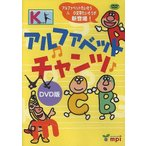 アルファベット チャンツ DVD版