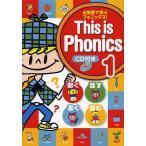 This is Phonics 4技能で学ぶフォニックス! 1/松香洋子