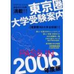 ショッピング大 Pass in 東京圏大学受験案内 2006年度版/パス・イン編集室