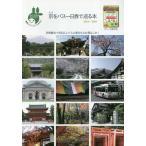 Yahoo!bookfanプレミアムきょうをバス一日券で巡る本 京都観光で3回以上バスに乗るならお得なこれ! '19〜'20 / 旅行