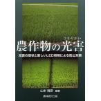 Yahoo!BOOKFANプレミアム農作物の光害 光害の現状と新しいLED照明による防止対策/山本晴彦