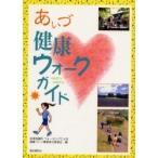 Yahoo!BOOKFANプレミアムあいづ健康ウォークガイド/会津保健所ウォーキングによる健康づくり事