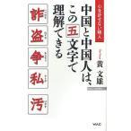 心を許せない隣人 中国と中国人は この五文字で理解できる  WAC BUNKO