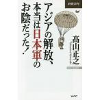アジアの解放 本当は日本軍のお陰だった  WAC BUNKO