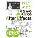 はじめよう!作りながら楽しく覚えるAfter Effects/木村菱治