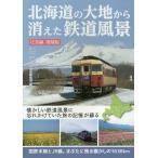 北海道の大地から消えた鉄道風景 国鉄末期とJR線。まぶたに残る懐かしの1638km / 上田哲郎 / 鉄道で旅する北海道編集部