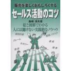 ショッピング販売 販売を楽しくおもしろくするセールス活動のコツ/島崎淺夫