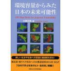 環境容量からみた日本の未来可能性 低炭素・低リスク社会への47都道府県3D-GIS MAP / 大西文秀