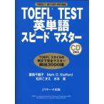 TOEFL TEST英単語スピードマスター TOEFL iBT・CBT・PBT対応/妻鳥千鶴子