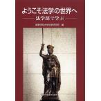 ようこそ法学の世界へ 法学部で学ぶ/関東学院大学法学研究所