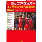 ジュニアサッカーイングランドのドリル集101 ジュニア